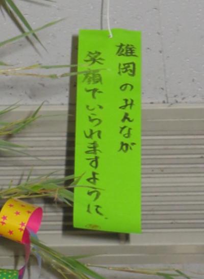 雄岡病院朝の七夕会イメージ