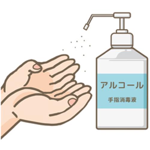 感染対策イメージ