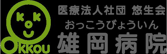 医療法人社団悠生会|雄岡病院